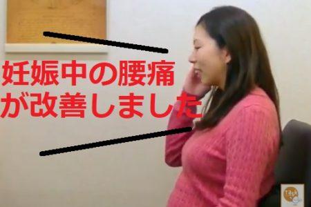 妊娠中の腰痛が改善した、國井様
