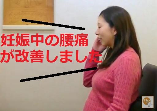 須賀川市の整体院sasukeneの妊婦治療