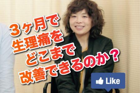 青山美和さんの生理痛が改善するまでの3ヶ月を追う!