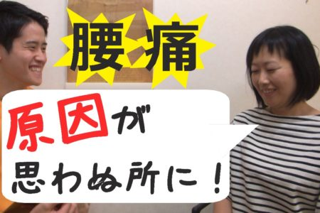 福島県須賀川市の整体で「古傷が原因になっていた腰痛が改善した」