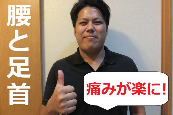 須賀川市の接骨院sasukeneの評判,お客様の声
