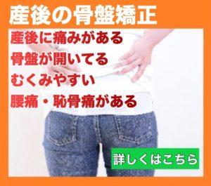 須賀川の整体院sasukeneの産後の骨盤矯正