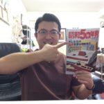 「昭和50年男」との邂逅!