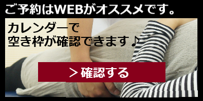 須賀川の整体院sasukeneのWEB予約