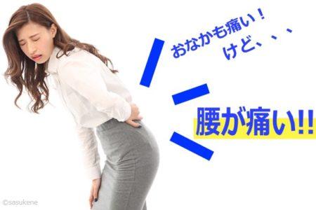 整体で生理期間中の腰痛は改善するの?