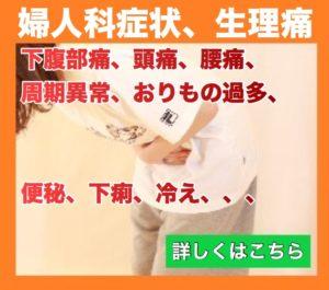 須賀川の整体院sasukeneの生理痛改善整体