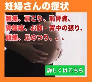 須賀川の整体院sasukeneの妊娠中の症状改善整体