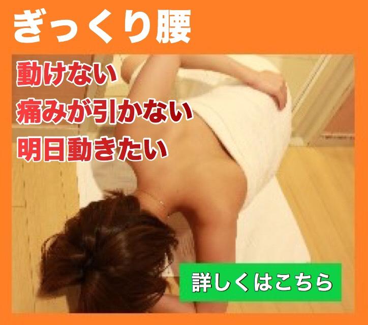 須賀川の整体院sasukeneのぎっくり腰治療