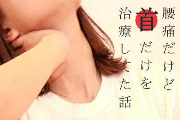 須賀川の整体院sasukeneの腰痛治療