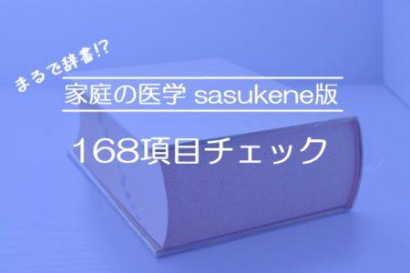 まるで辞書!?家庭の医学sasukene版【168項目チェック】