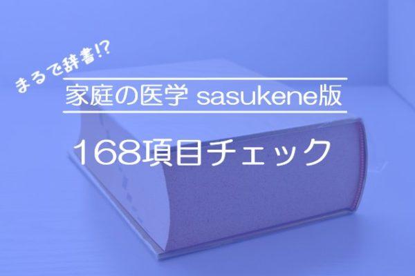 須賀川の整体sasukeneの家庭の医学