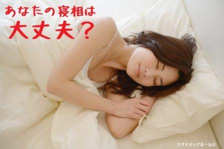 自分がどんな寝相で寝てるか知っていますか!?