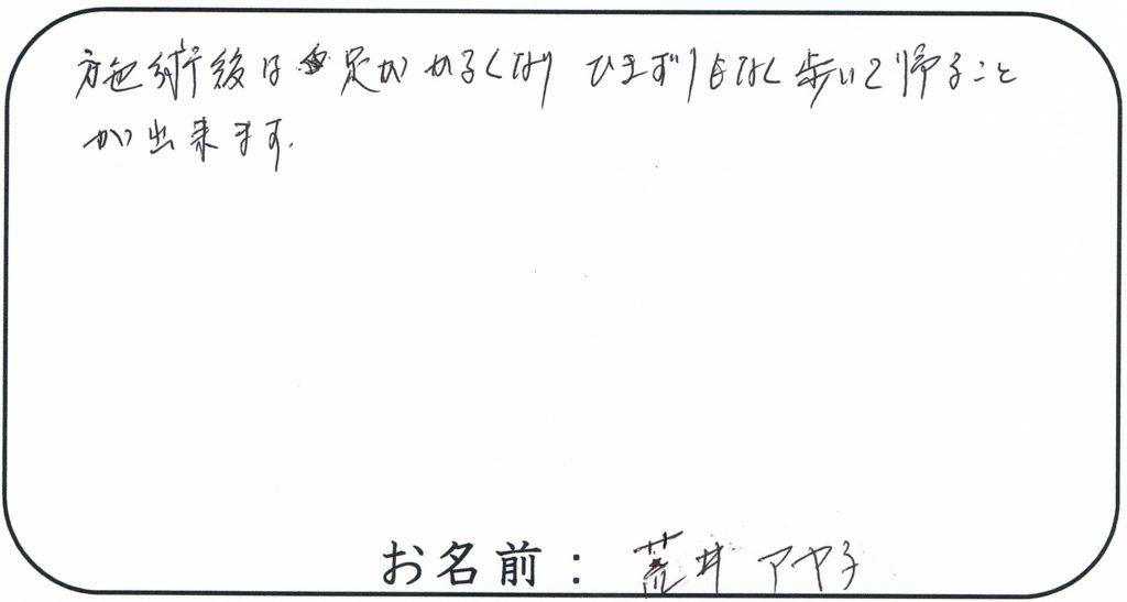 須賀川市の接骨院sasukeneの口コミ