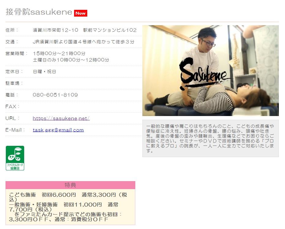 接骨院sasukeneのファミたんカード特典