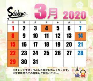 須賀川の接骨院sasukeneの3月カレンダー