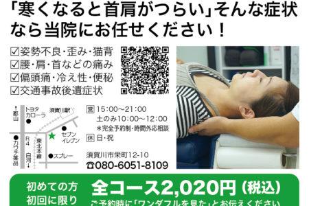 ワンダフル2月号【限定クーポン】について