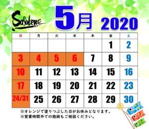 接骨院sasukeneの5月のカレンダー