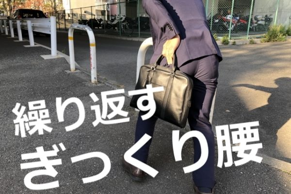 須賀川市の接骨院sasukeneのぎっくり腰治療