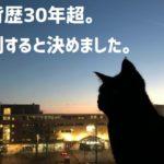 30年以上続く猫背は改善できるのか?