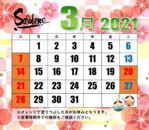 須賀川の接骨院sasukeneのカレンダー