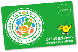 ふくしま県民カードの協力店です。