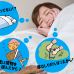 寝起きの痛みの原因の9割はコレ!