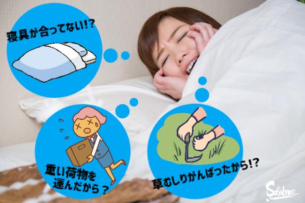 寝起きの痛みの原因