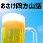 ビールはココを見て選んでます!