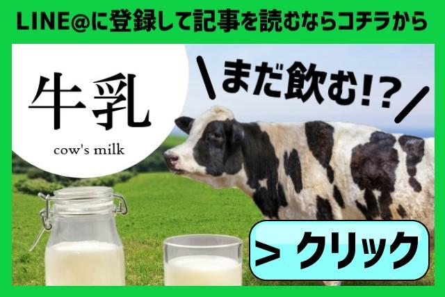 接骨院sasukeneの牛乳をオススメできない理由