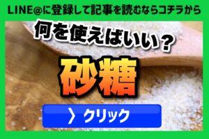 接骨院sasukeneの砂糖の話