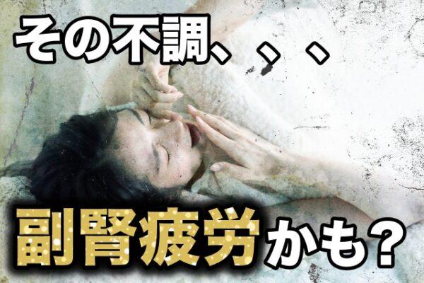 接骨院sasukene の副腎疲労施術