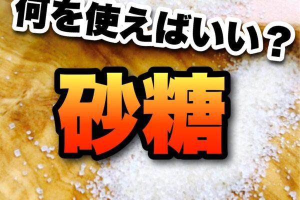 接骨院sasukeneの砂糖のお話